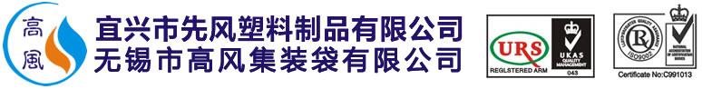 宜兴市先风塑料制品有限公司
